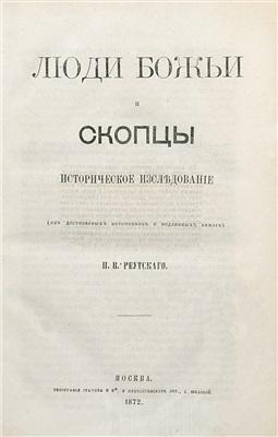Реутский Н.В. Люди божьи и скопцы. Историческое исследование (Из достоверных источников и подлинных бумаг)