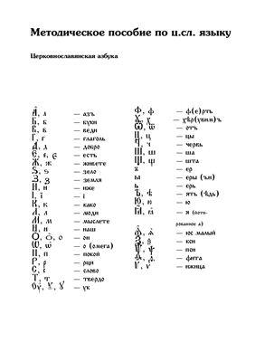 Методическое пособие по церковнославянскому языку