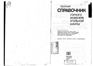 Бурчаков А.С., Кузюков Ф.Ф. Краткий справочник горного инженера угольной шахты