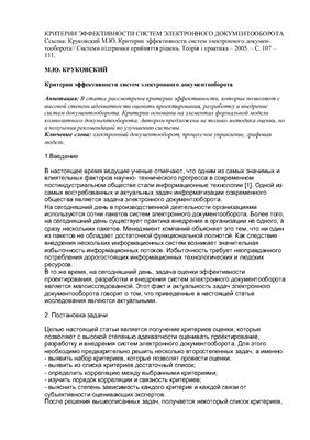 Круковский М.Ю. Критерии эффективности систем электронного документооборота