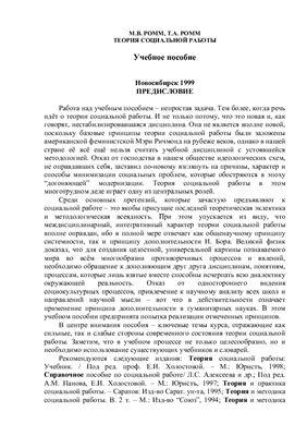 Ромм М.В., Ромм Т.А. Теория социальной работы: Учебное пособие