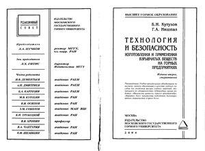 Кутузов Б.Н, Нишпал Г.А. Технология и безопасность изготовления и применения взрывчатых веществ на горных предприятиях