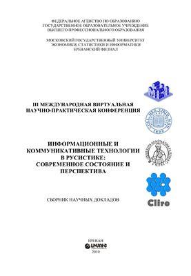 Информационные и коммуникативные технологии в русистике: современное состояние и перспектива