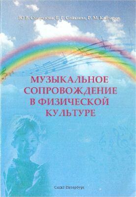 Смирнова Ю.В., Сайкина Е.Г., Кадыров Р.М. Музыкальное сопровождение в занятиях физической культурой
