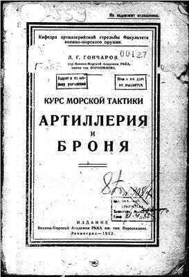Гончаров Л.Г. Курс морской тактики. Артиллерия и броня