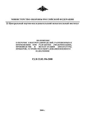 РД В 22.02.196-2000 Положение о перечне электрорадиоизделий, разрешенных к применению при разработке (модернизации), производства и эксплуатации аппаратуры, приборов, устройств и оборудования военного назначения
