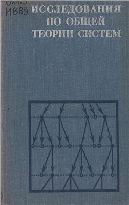 Садовский В.Н., Юдин Э.Г. (общ. ред.) - Исследования по общей теории систем