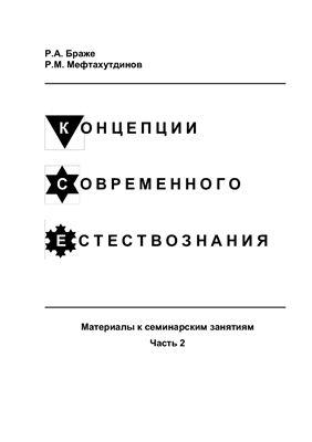Браже Р.А., Мефтахутдинов Р.М. Материалы к семинарам по КСЕ (часть 2)