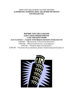 Видашенко Н.І., Несмачна А.В. Збірник текстів і завдань для самостійної роботи з англійської мови