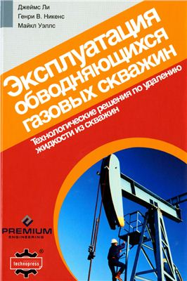 Ли Дж., Никенс Г., Уэллс М. Эксплуатация обводняющихся газовых скважин