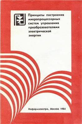 Булатов О.Г., Милов А.В., Яблонский Ф.М. Принципы построения микропроцессорных систем управления преобразователями электрической энергии