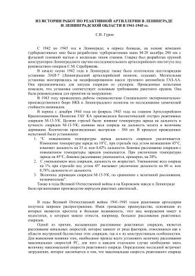 Гуров С.В. Из истории работ по реактивной артиллерии в Ленинграде и Ленинградской области в 1941-1945 гг