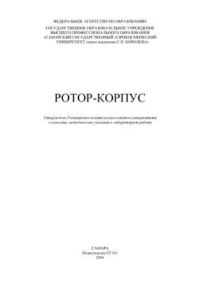 Новиков Д.К, Лежин Д.С., Пономарев Ю.Ж. Ротор-корпус