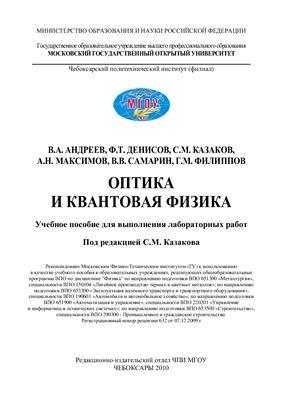 Андреев В.А., Денисов Ф.Т. и др. Оптика и квантовая физика. Учебное пособие для выполнения лабораторных работ