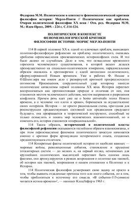 Федорова М.М. Политическое в контексте феноменологической критики философии истории: Мерло-Понти