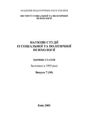 Наукові студії із соціальної та політичної психології 2003 Випуск 7 (10)