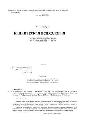 Косырев В.Н. Клиническая психология