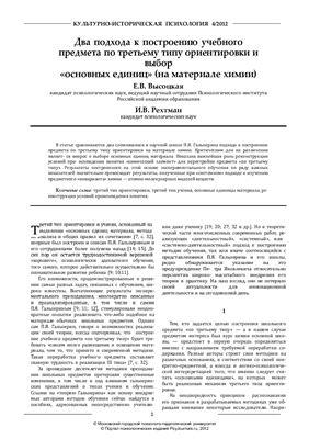 Культурно-историческая психология 2012 №04