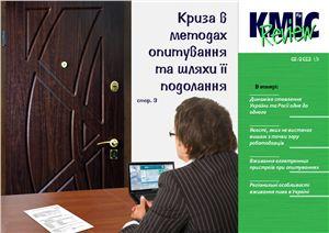 КМІС Review 2012 №03