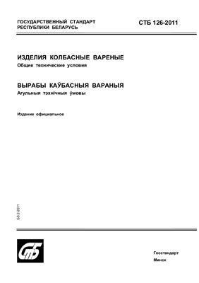 СТБ 126-2011 Изделия колбасные вареные. Общие технические условия