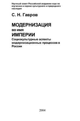 Гавров С.Н. Модернизация во имя империи
