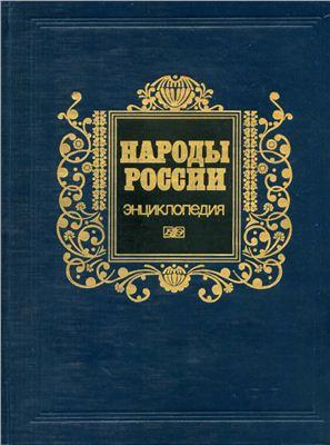 Тишков В.А. (гл. ред.) Народы России. Энциклопедия