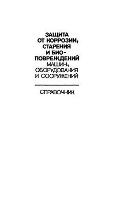 Герасименко А.А. и др. Защита от коррозии, старания, биоповреждений машин, оборудования, сооружений. Справочник в 2-х томах,том 1