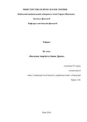 Баладна творчість Івана Драча
