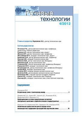 Речевые технологии 2012 №04