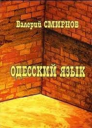 Смирнов В.П. Одесский язык
