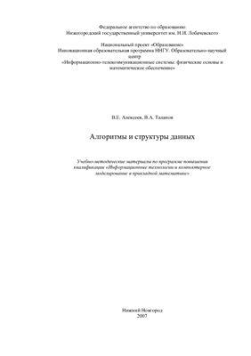 Алексеев В.Е., Таланов В.А. Алгоритмы и структуры данных
