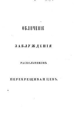 Иоанн (Малиновский), иеросхимонах. Обличение заблуждения раскольников перекрещиванцев, частию и других сект
