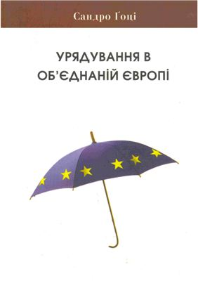 Ґоці С. Урядування в об'єднаній Європі