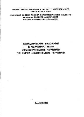 Блиок А.В. (сост.) Методические указания к изучению темы Геометрическое черчение по курсу Техническое черчение