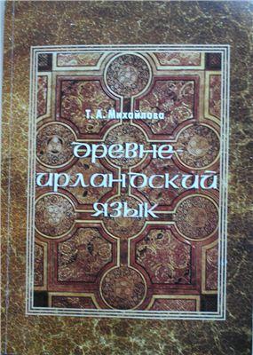Михайлова Т.А. Древнеирландский язык. Учебник
