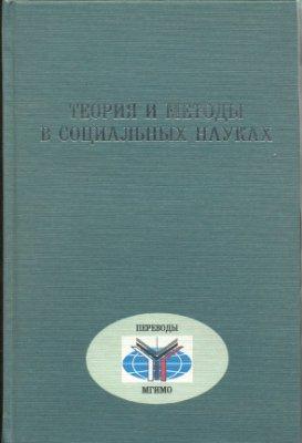 Ларсен С. (ред.) Теория и методы в социальных науках