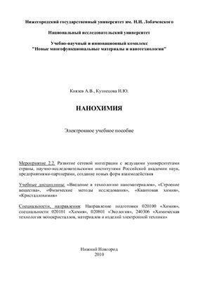 Князев А.В., Кузнецова Н.Ю. Нанохимия. Электронное учебное пособие