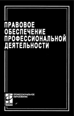 Тузов Д.О., Аракчеев В.С. Правовое обеспечение профессиональной деятельности