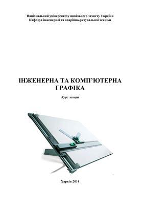 Ковальов О.О., Васильєв С.В., Калиновський А.Я. Інженерна та комп'ютерна графіка