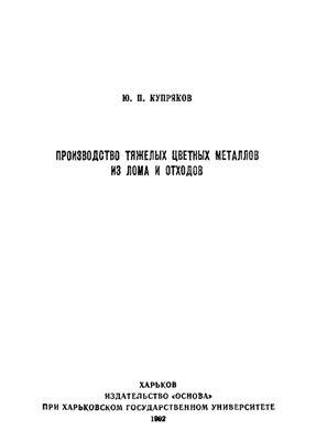 Купряков Ю.П. Производство тяжелых цветных металлов из лома и отходов