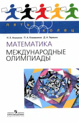 Агаханов Н.X. и др. Математика. Международные олимпиады