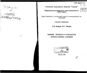 Закиров С.Н., Закиров И.С. Новый подход к разработке нефтегазовых залежей