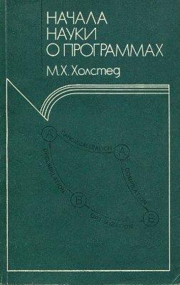 Холстед М.Х. Начала науки о программах