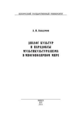 Екадумов А.И. Диалог культур и парадоксы мультикультурализма в многополярном мире