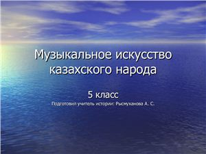 Музыкальное искусство казахского народа
