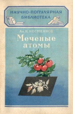 Несмеянов Ан.Н. Меченые атомы
