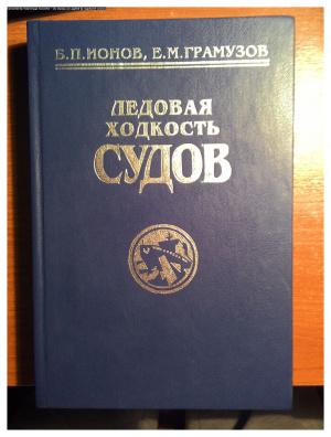 Ионов Б.П., Грамузов Е.М. Ледовая ходкость судов