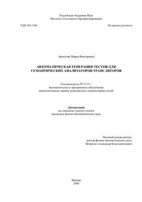 Архипова М.В. Автоматическая генерация тестов для семантических анализаторов трансляторов
