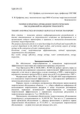Ерофеев В.Л. Теория и практика проведения энергетических обследований на водном транспорте