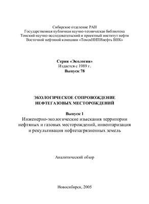 Экологическое сопровождение разработки нефтегазовых месторождений. Вып. 1